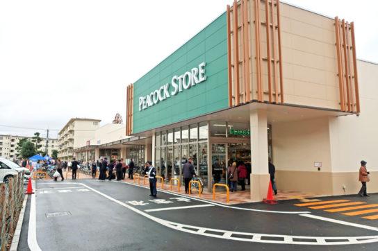 ピーコックストア豊四季台店