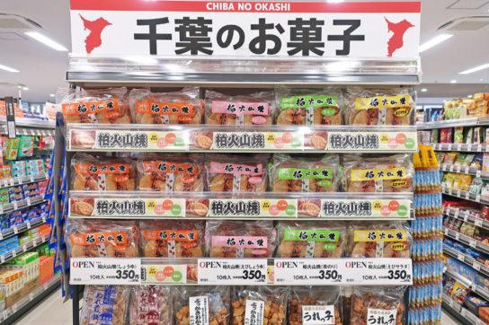 千葉のお菓子コーナーも
