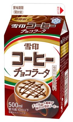 雪印メグミルク/冬季限定「雪印コーヒー チョコラータ」
