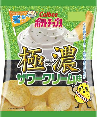 カルビー/ガツンと濃い味「ポテトチップス 極濃サワークリーム味」