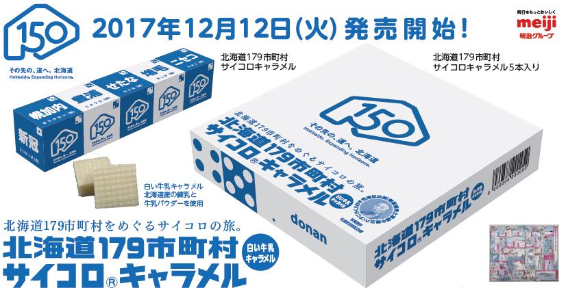 明治グループ/北海道179市町村をめぐる白いサイコロキャラメル