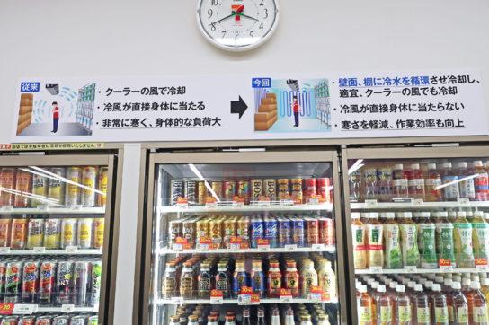 新型ウォークイン冷蔵庫で体への負担を軽減