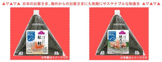 紅鮭・たらこをMSC認証の具材に切替える