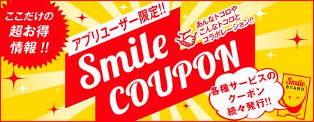 お得なクーポン配信サービス「Smile COUPON」