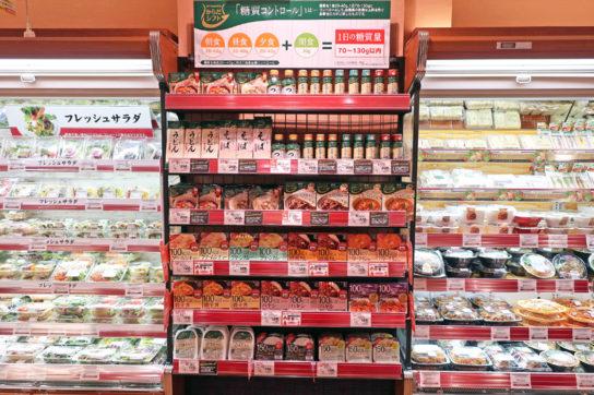 糖質コントロール商品を集合展開