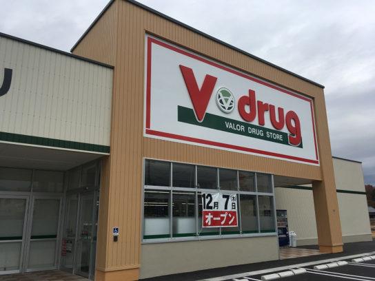 V・drug 恵那北店