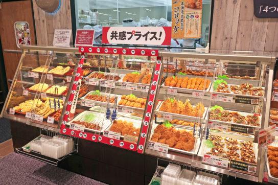 惣菜の揚げ物コーナー