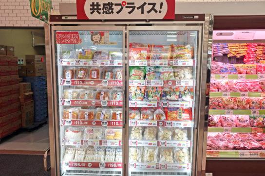 精肉部門の冷凍食品でも共感プライスを導入