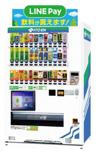 「伊藤園」の自動販売機への決済導入開始