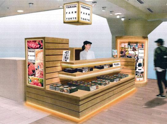 TSUKADA FARM TOKYO