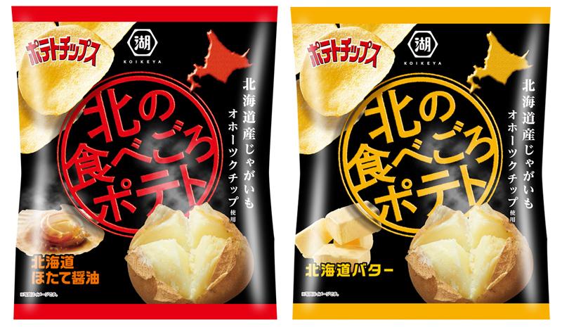 湖池屋/北海道産食材使ったポテチ、「北の食べごろポテト」