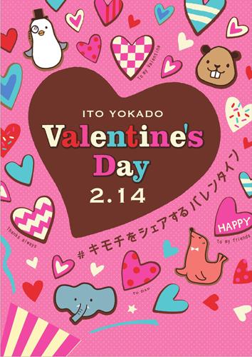 イトーヨーカドーのバレンタイン