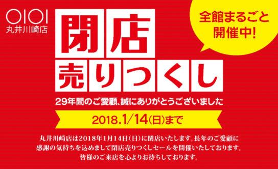 丸井川崎店閉店売りつくしセール
