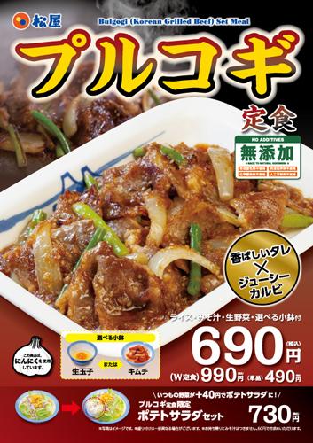 松屋/スタミナ満点「プルコギ定食」
