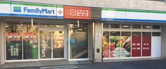 ファミリーマートminiピアゴ川崎宮前平店
