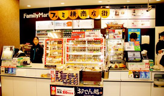 コンビニの利便性とスーパーの品揃えを兼ね備えた一体型店舗