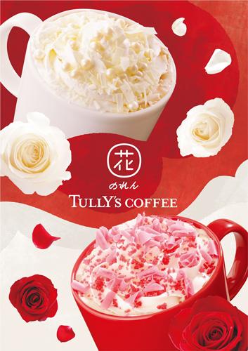 店舗限定・赤のカフェラテ、白のロイヤルミルクティー