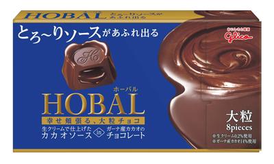 20171218glico1 - グリコ/専門店品質を目指したチョコレートの新ブランド「ホーバル」