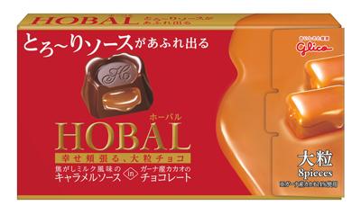20171218glico2 - グリコ/専門店品質を目指したチョコレートの新ブランド「ホーバル」