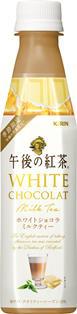 午後の紅茶 ホワイトショコラミルクティー
