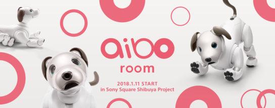 アイボと触れ合える「aibo room」