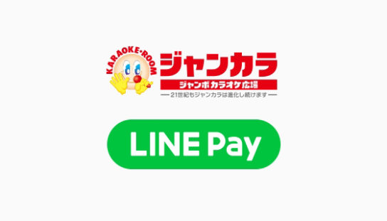 「LINE Pay」をジャンボカラオケ広場に導入