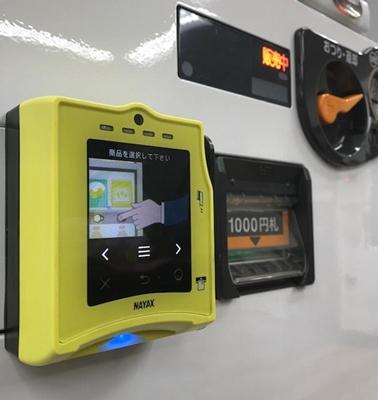 マルチ決済対応自販機 イメージ