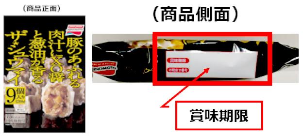 味の素冷凍食品/「ザ★シュウマイ」(9個入り)を自主回収