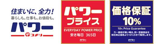 パワーのロゴ