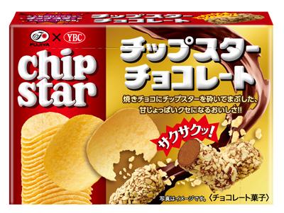 チップスターチョコレート
