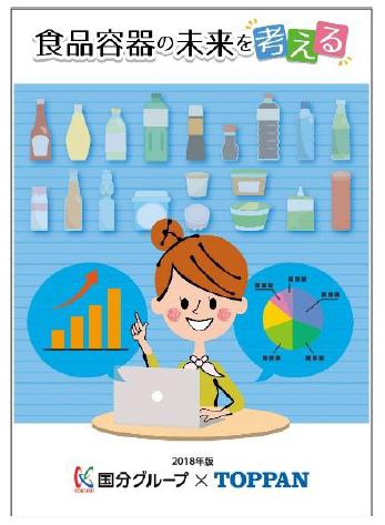 食品容器の未来を考える