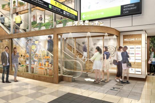 「ミオえきッチン」JR中央改札口横入口