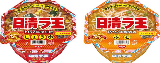 日清食品/「ラ王」25周年記念、復刻版「しょうゆ」、「みそ」