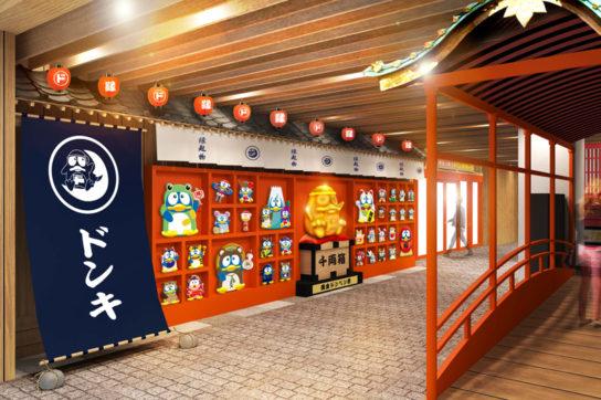 新設した待ち合い場は日本古来の縁起物を並べた