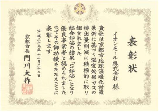 京都市事業者排出量削減制度 優良事業者として初受賞