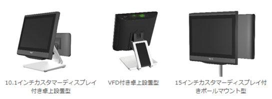 20171228nec 544x198 - NEC/海外向けタッチパネルPOS端末、3モデルを製品化
