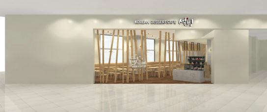 コリアンデザートカフェの「ソルビン」