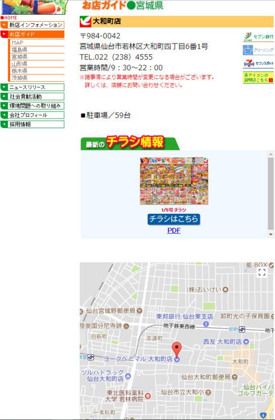ヨークベニマル大和町店のホームページ