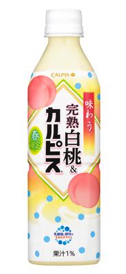 味わう完熟白桃&カルピス