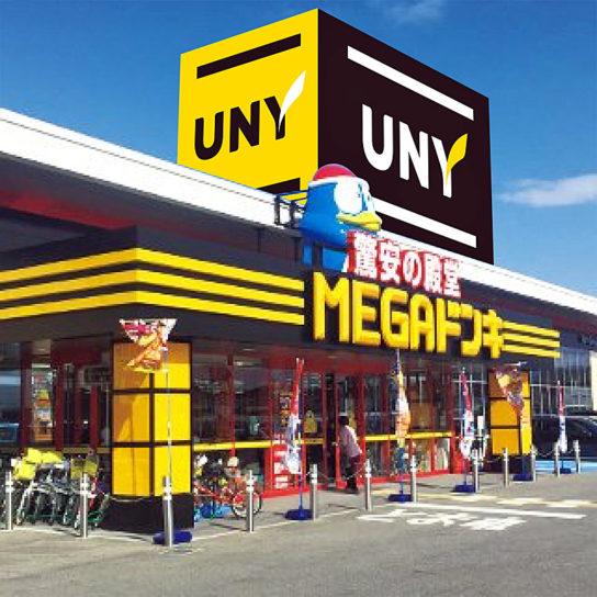 MEGA ドン・キホーテ UNYの店舗外観イメージ