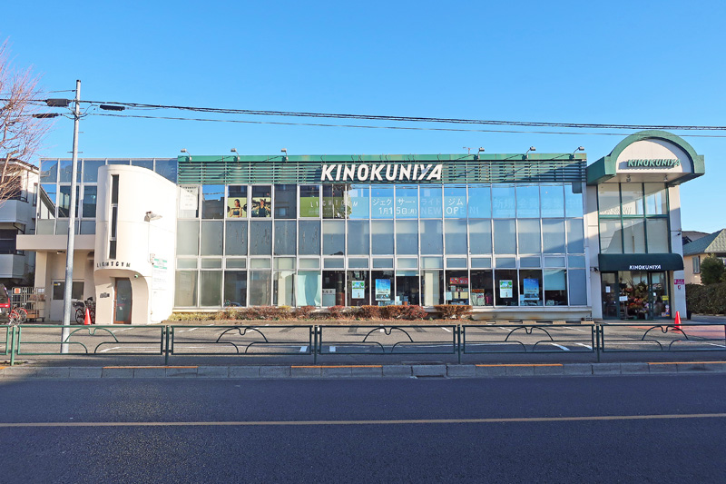 20180113kinokuniya 1 - 紀ノ国屋/吉祥寺店にフィットネスを併設、「食と運動」を提案