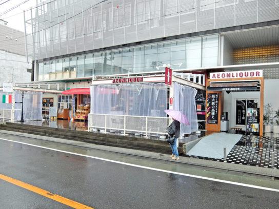 イオンリカーの路面店