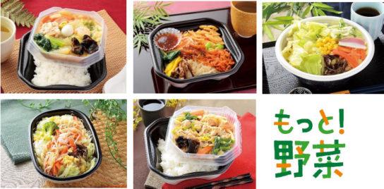 1/2日分の野菜が摂れる弁当・調理麺