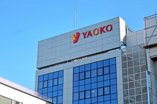 20180116yaoko 544x362 - ヤオコー/都市型旗艦店担当部を新設