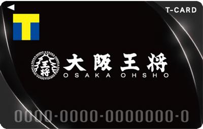 大阪王将発行のTカード