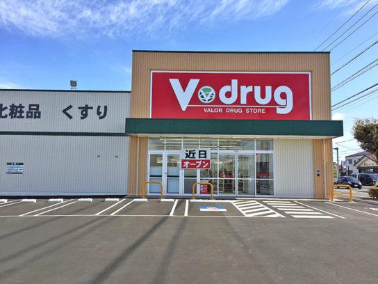 V・drug前一色店