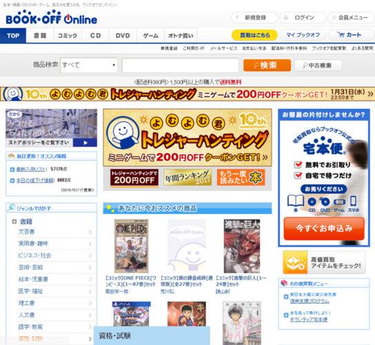 ブックオフオンライン