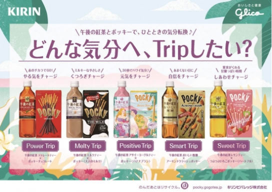 ブランド全体でのマッチング「午後の紅茶」×「ポッキー」