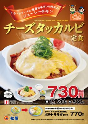 松屋/女性社員考案の新メニュー「チーズタッカルビ定食」