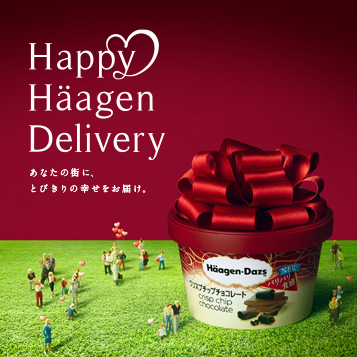 「Happy Haagen Delivery」キャンペーン
